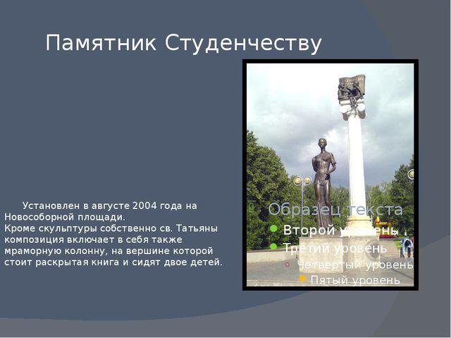 Памятник Студенчеству Установлен в августе 2004 года на Новособорной площади...
