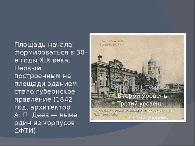 Площадь начала формироваться в 30-е годы XIX века. Первым построенным на площ...