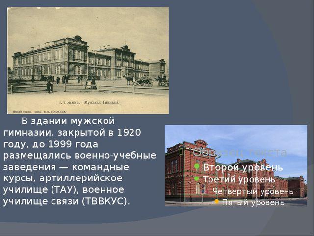В здании мужской гимназии, закрытой в 1920 году, до 1999 года размещались во...