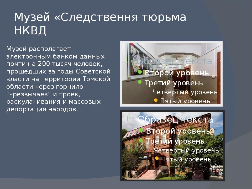 Музей «Следствення тюрьма НКВД Музей располагает электронным банком данных по...