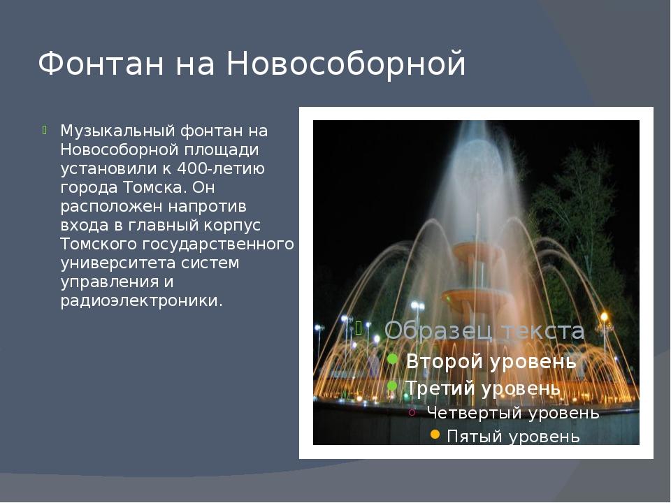 Фонтан на Новособорной Музыкальный фонтан на Новособорной площади установили...