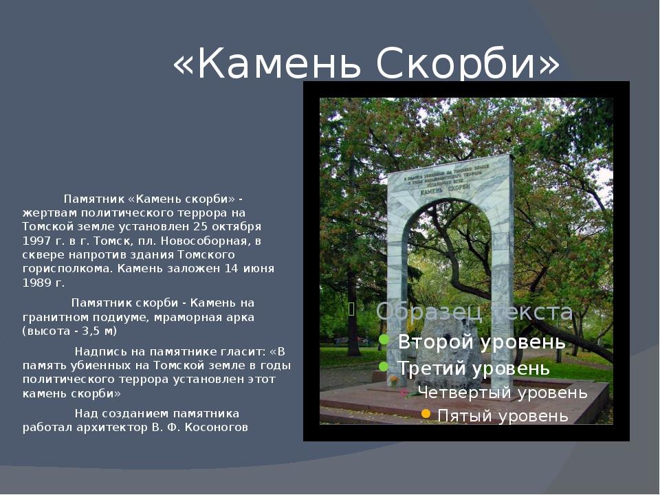 «Камень Скорби» Памятник «Камень скорби» - жертвам политического террора на...