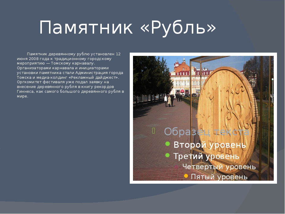 Памятник «Рубль» Памятник деревянному рублю установлен 12 июня 2008 года к тр...