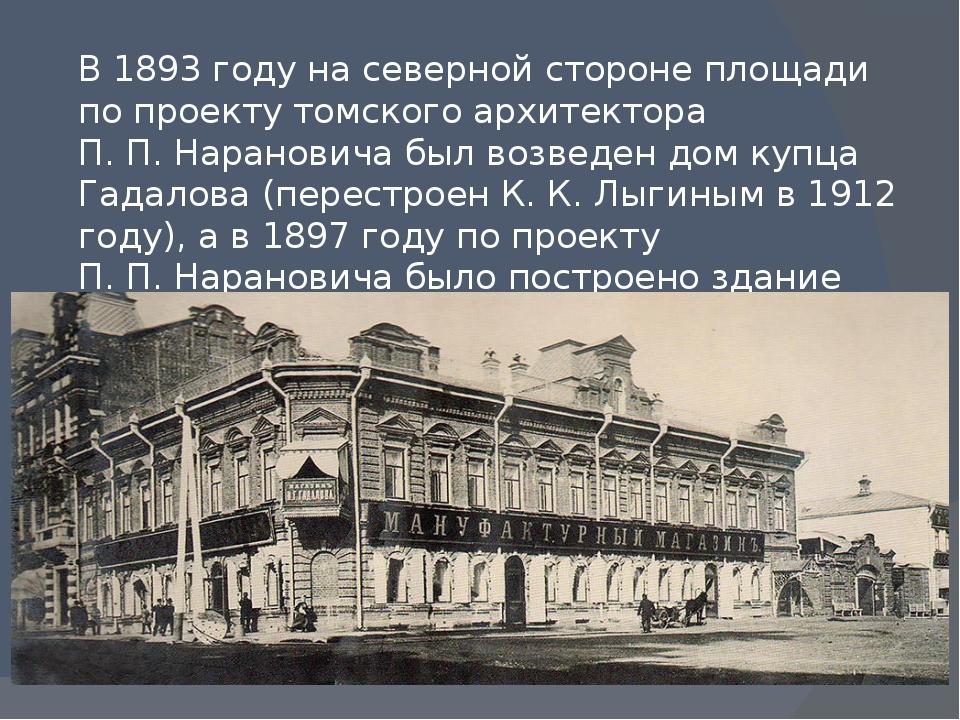 В 1893 году на северной стороне площади по проекту томского архитектора П.П....
