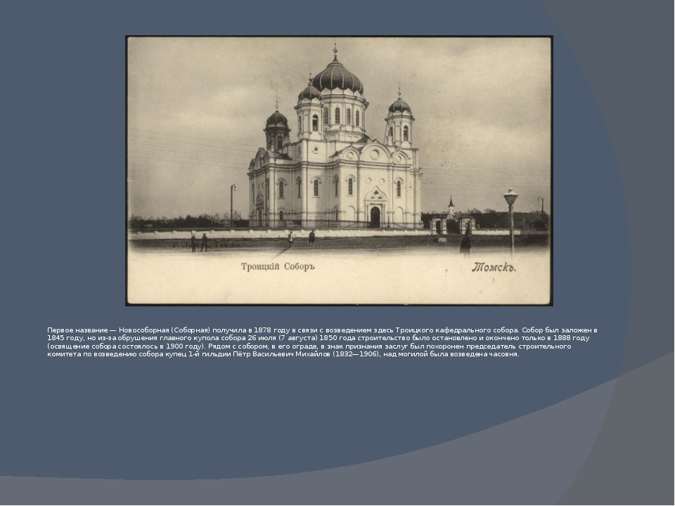 Первое название— Новособорная (Соборная) получила в 1878 году в связи с возв...
