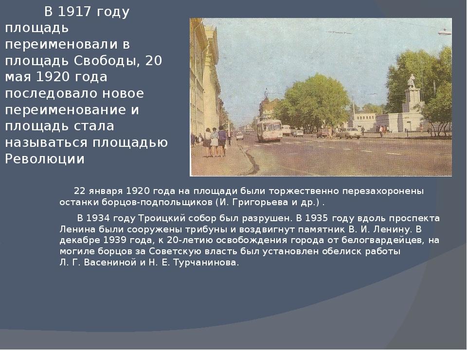 В 1917 году площадь переименовали в площадь Свободы, 20 мая 1920 года послед...