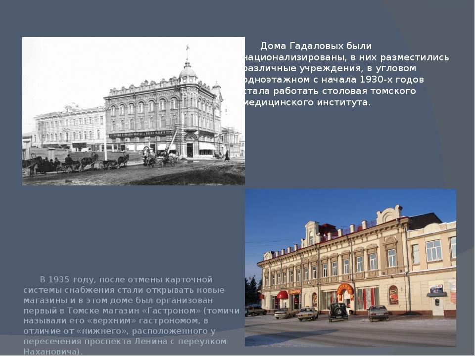 Дома Гадаловых были национализированы, в них разместились различные учрежден...