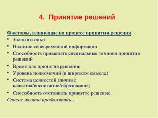 4. Принятие решений Факторы, влияющие на процесс принятия решения Знания и о