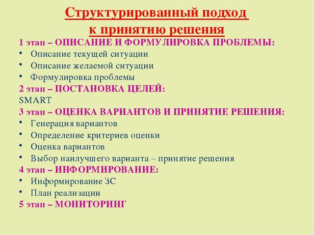 Структурированный подход к принятию решения 1 этап – ОПИСАНИЕ И ФОРМУЛИРОВКА...