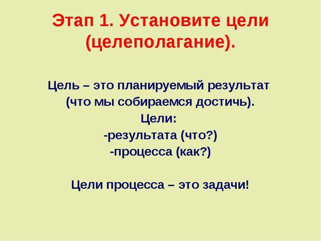Этап 1. Установите цели (целеполагание). Цель – это планируемый результат (чт...