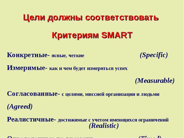 Цели должны соответствовать Критериям SMART Конкретные- ясные, четкие (Speci...