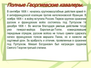В сентябре 1806 г. начались крупномасштабные действия армий 4-й антифранцузск