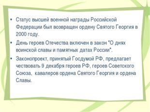 Статус высшей военной награды Российской Федерации был возвращен ордену Свято