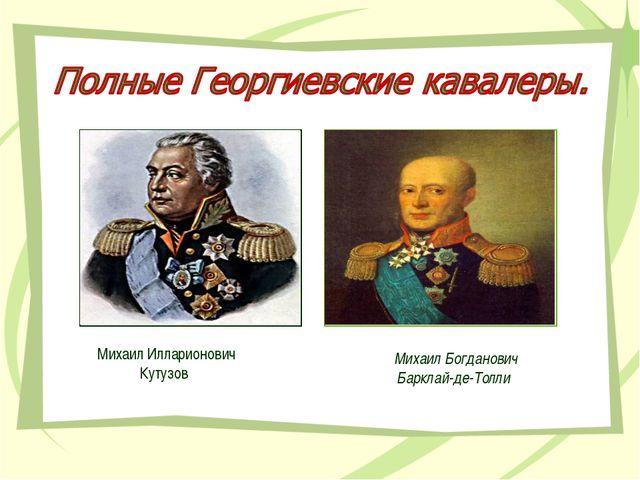 Михаил Илларионович Кутузов Михаил Богданович Барклай-де-Толли