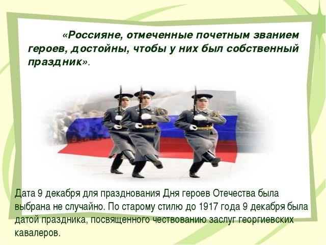 «Россияне, отмеченные почетным званием героев, достойны, чтобы у них был соб...