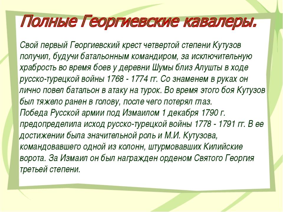 Свой первый Георгиевский крест четвертой степени Кутузов получил, будучи бата...