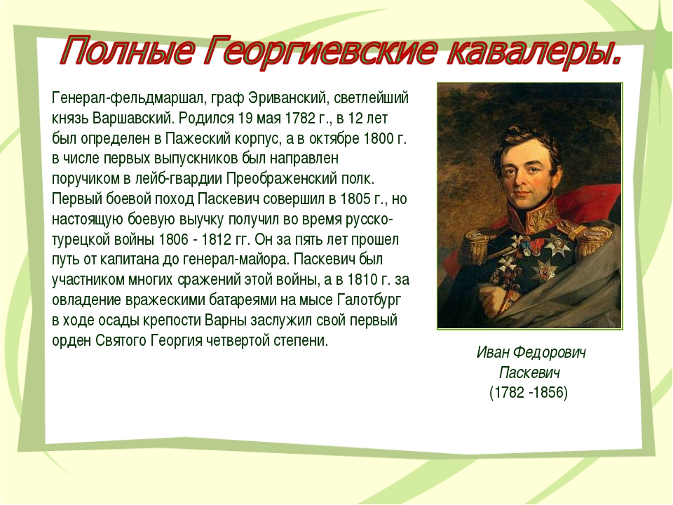 Иван Федорович Паскевич (1782 -1856) Генерал-фельдмаршал, граф Эриванский, св...