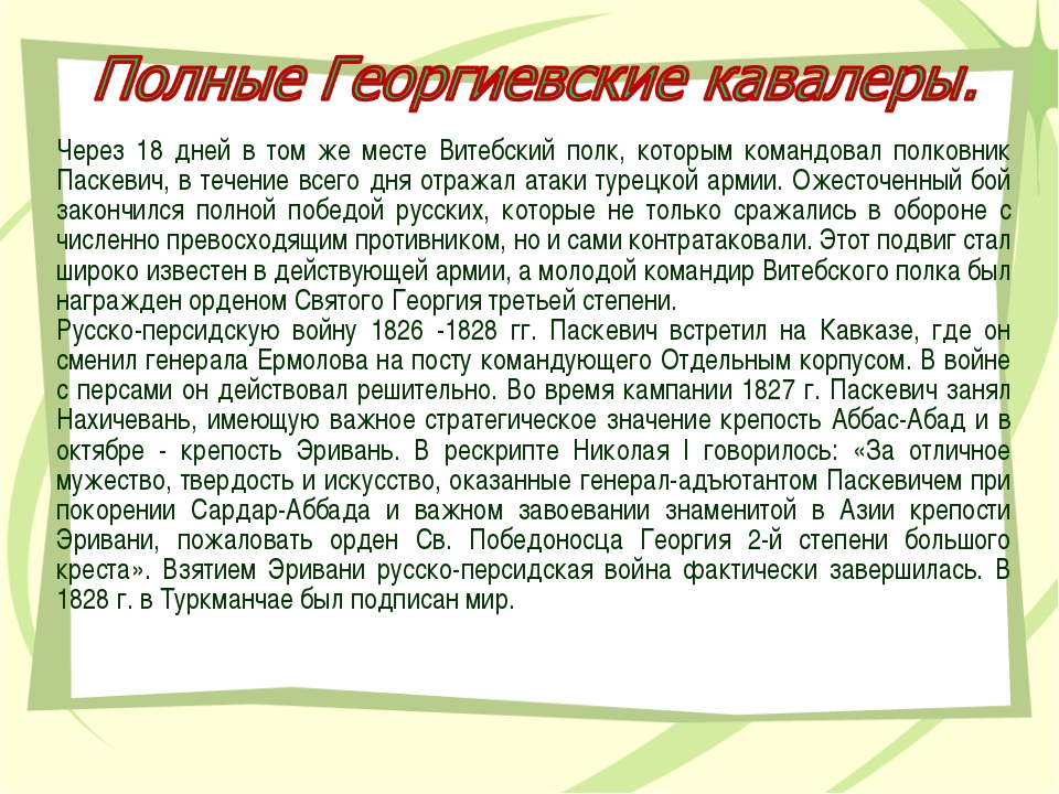 Через 18 дней в том же месте Витебский полк, которым командовал полковник Пас...