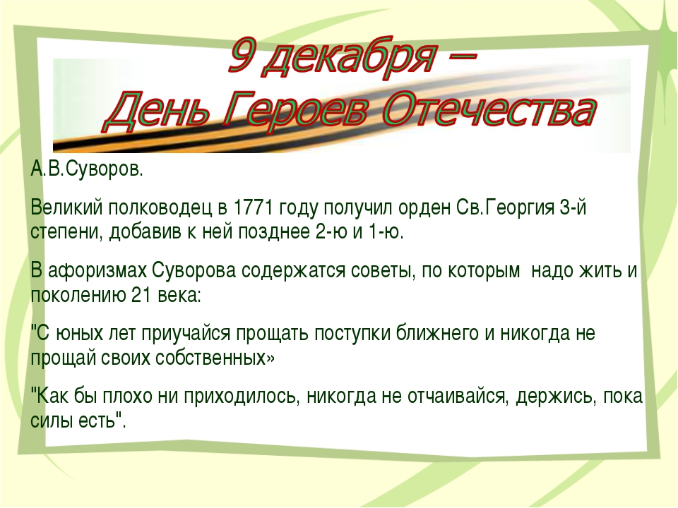 А.В.Суворов. Великий полководец в 1771 году получил орден Св.Георгия 3-й степ...