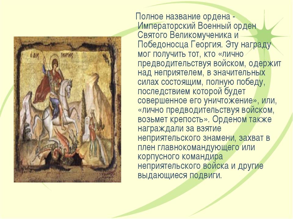 Полное название ордена - Императорский Военный орден Святого Великомученика...