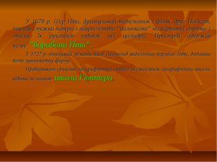 У 1678 р. П'єр Пти, французький математик і фізик, друг Паскаля, наклеїв смуж
