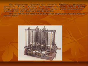 Ідея використання перфокарт була запозичена Бебіджем у французького винахідни