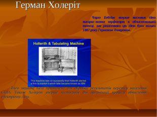 Герман Холеріт Чарлз Бебідж вперше висловив ідею викорис-тання перфокарт в об