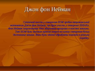 Джон фон Нейман Суттєвий внесок у створення ЕОМ зробив американський математи