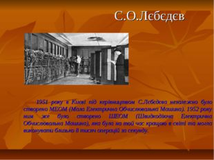 С.О.Лєбєдєв 1951 року в Києві під керівництвом С.Лєбєдєва незалежно було ство