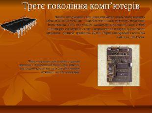 Третє покоління комп'ютерів Поява інтегрованих схем започаткувала новий етап