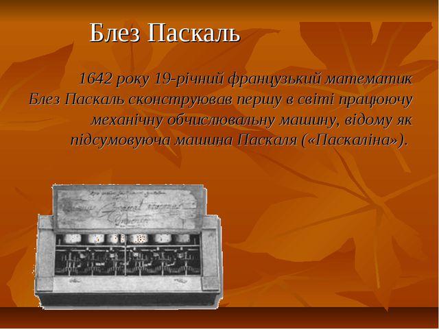 Блез Паскаль 1642 року 19-річний французький математик Блез Паскаль сконструю...
