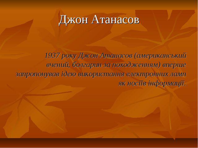 Джон Атанасов 1937 року Джон Атанасов (американський вчений, болгарин за похо...