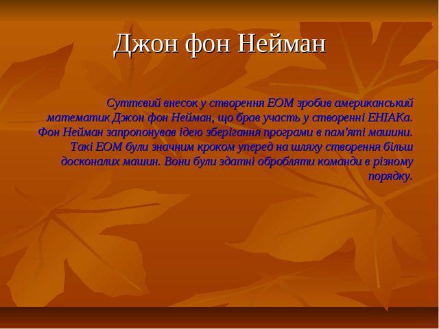Джон фон Нейман Суттєвий внесок у створення ЕОМ зробив американський математи...