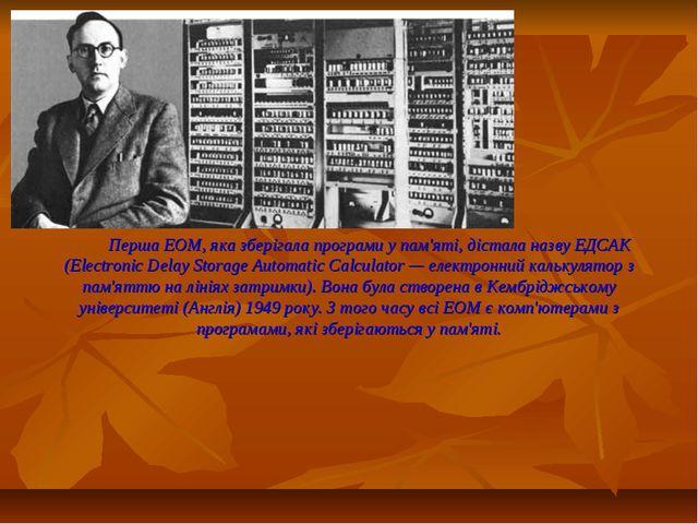 Перша ЕОМ, яка зберігала програми у пам'яті, дістала назву ЕДСАК (Electronic...