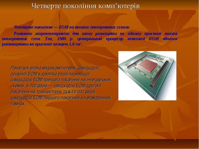 Четверте покоління комп'ютерів Четверте покоління — ЕОМ на великих інтегрован...