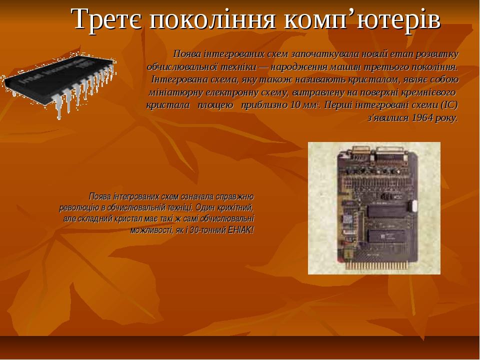 Третє покоління комп'ютерів Поява інтегрованих схем започаткувала новий етап...