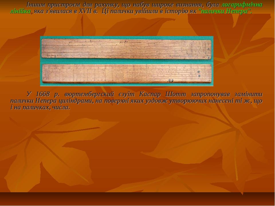 Іншим пристроєм для рахунку, що набув широке визнання, була логарифмічна ліні...