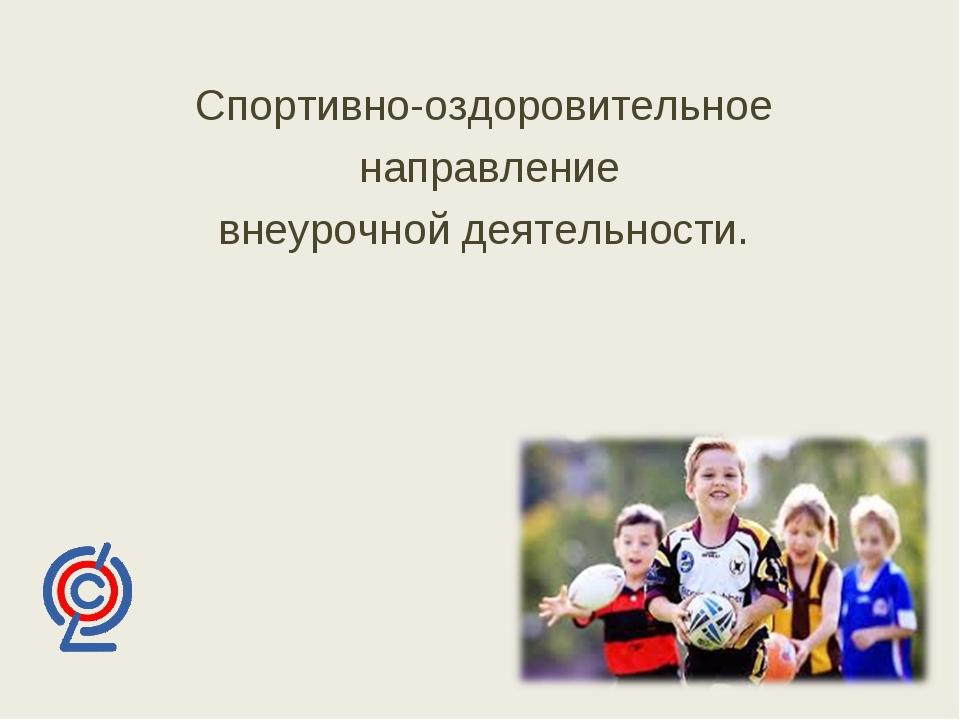 Спортивно-оздоровительное направление внеурочной деятельности.