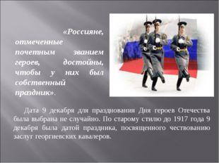 «Россияне, отмеченные почетным званием героев, достойны, чтобы у них был соб
