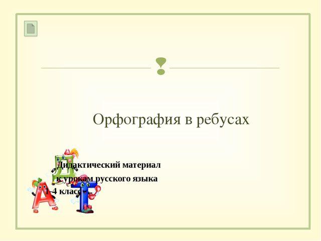Орфография в ребусах Дидактический материал к урокам русского языка 1-4 класс 