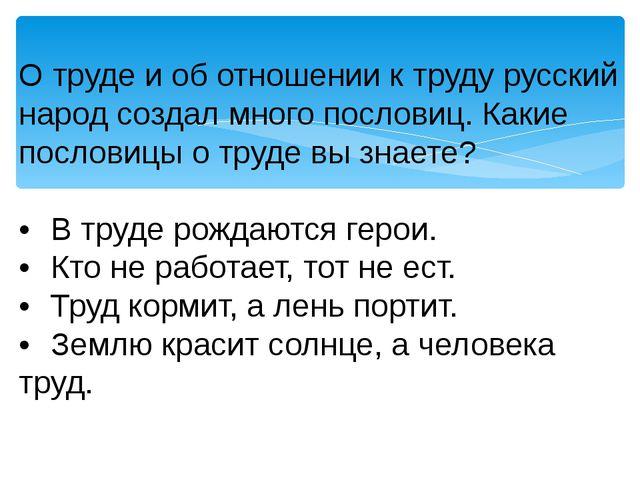 О труде и об отношении к труду русский народ создал много пословиц. Какие пос...