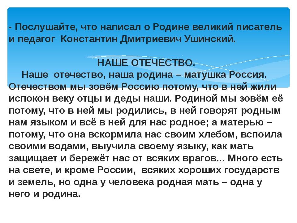 - Послушайте, что написал о Родине великий писатель и педагог Константин Дмит...