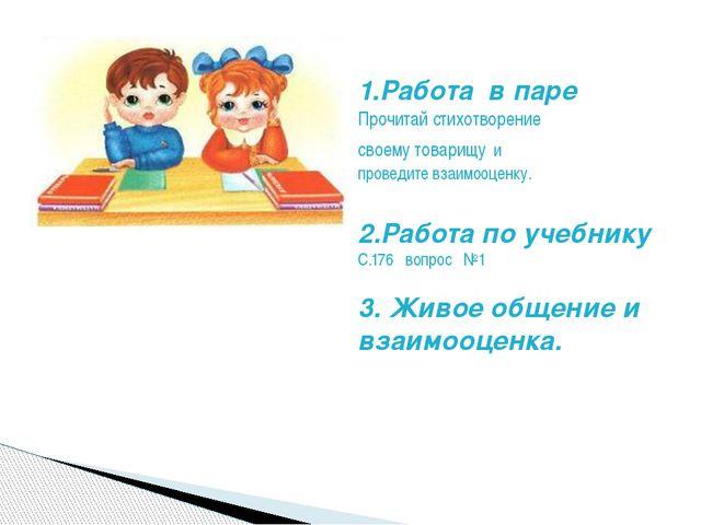 1.Работа в паре Прочитай стихотворение своему товарищу и проведите взаимооцен...