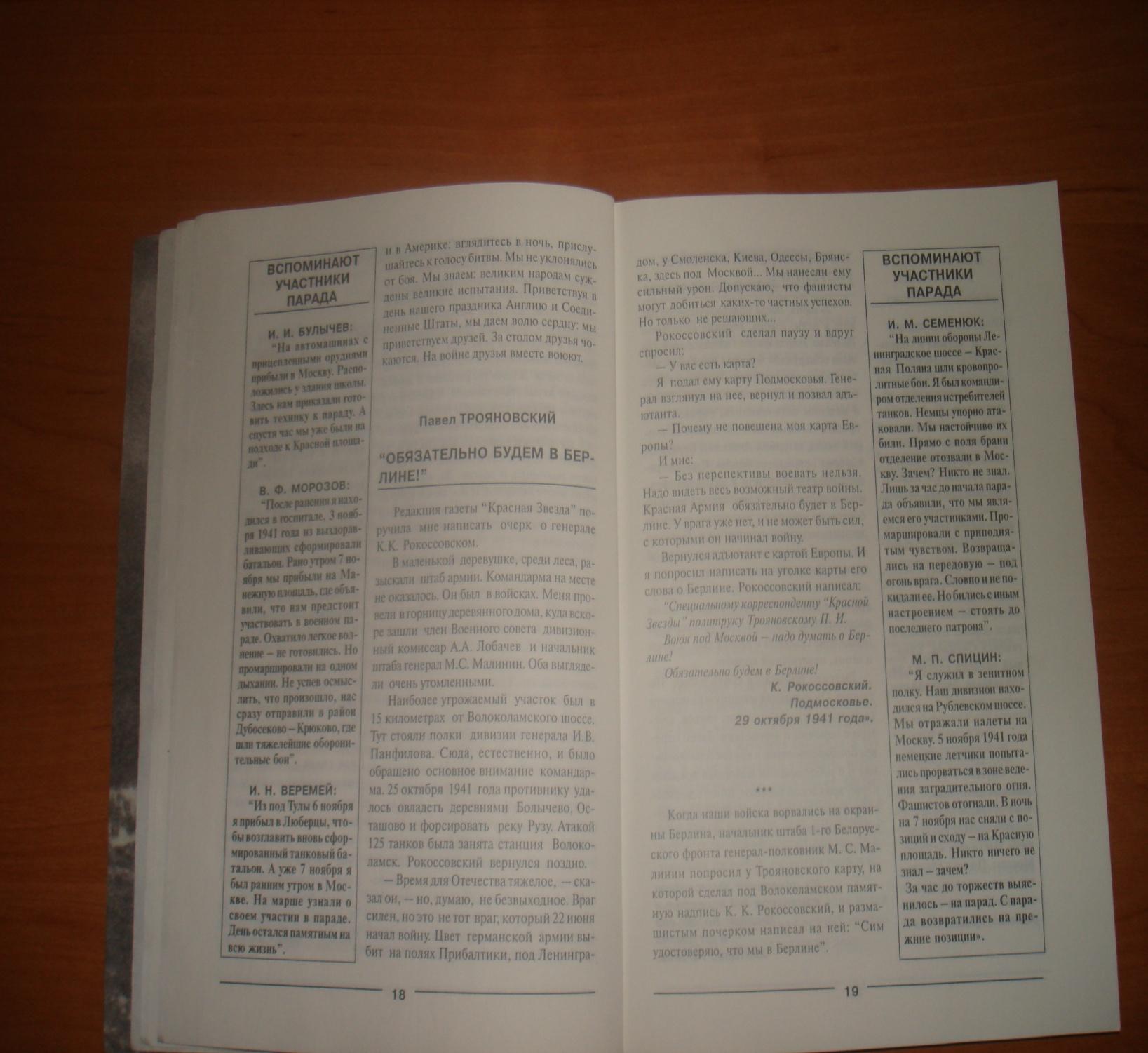 C:\Documents and Settings\привет киса\Рабочий стол\Иван Иваныч\DSC01756.JPG