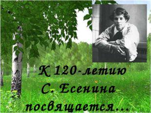 К 120-летию С. Есенина посвящается…