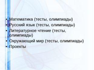 Математика (тесты, олимпиады) Русский язык (тесты, олимпиады) Литературное чт