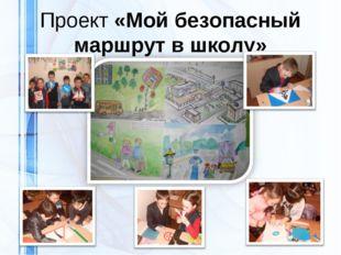 Проект «Мой безопасный маршрут в школу»