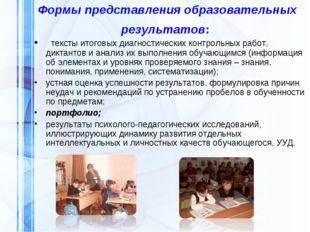 Формы представления образовательных результатов: тексты итоговых диагностич