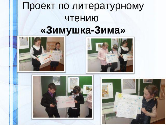 Проект по литературному чтению «Зимушка-Зима»