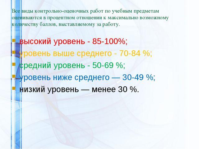 Все виды контрольно-оценочных работ по учебным предметам оцениваются в процен...